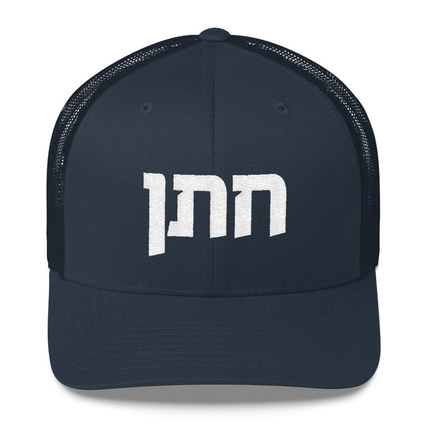 Jewish Groom Chattan Embroidered Cap with Hebrew