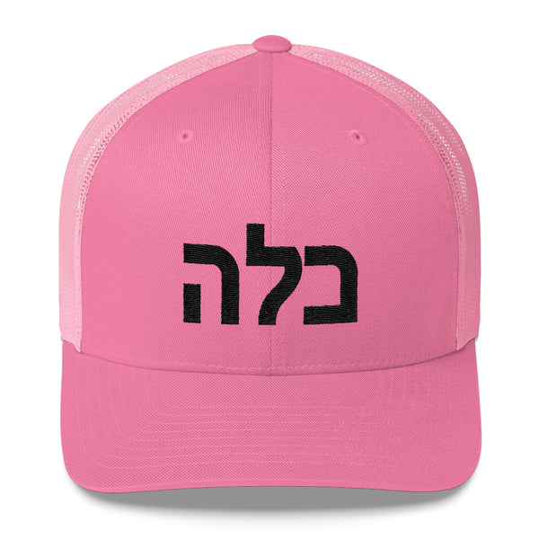Jewish Bride Kallah Embroidered cap with Hebrew