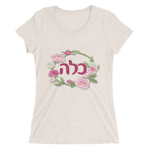 Jewish Bride - Kallah Modern Fit T-Shirt