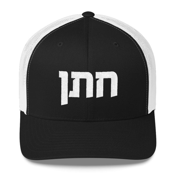 jewish groom wedding cap