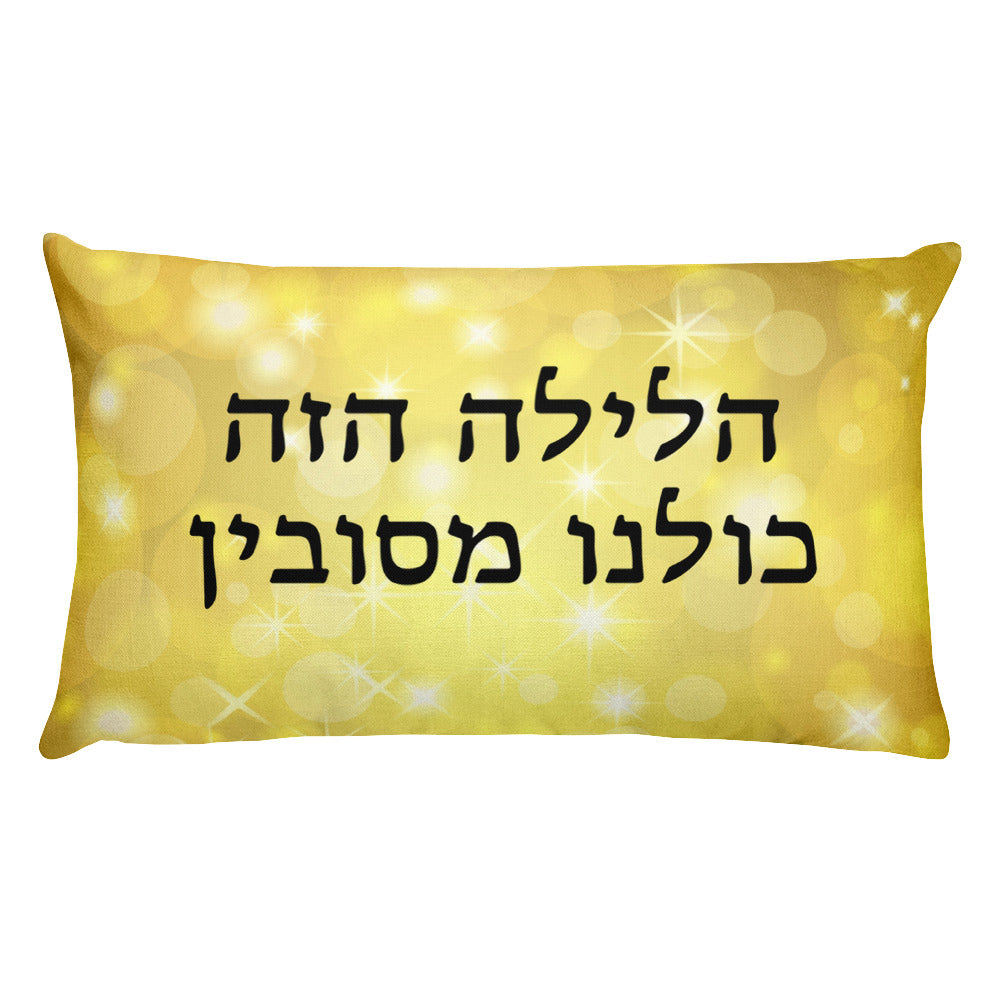 passover pillow hebrew