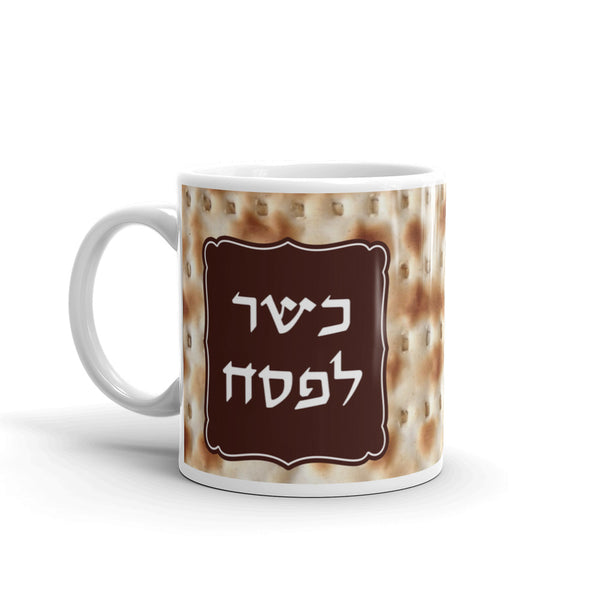 kosher for passover matzoh hebrew mug