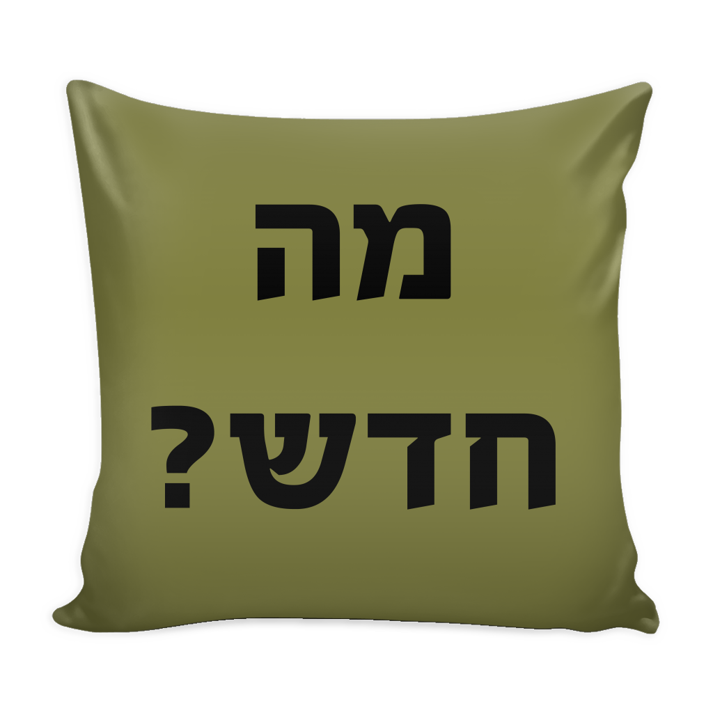 What's new - מה חדש? - Hebrew Print Decorative Pillow, Olive