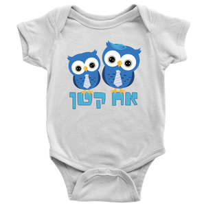 Little Brother Hebrew Baby Onesie - White