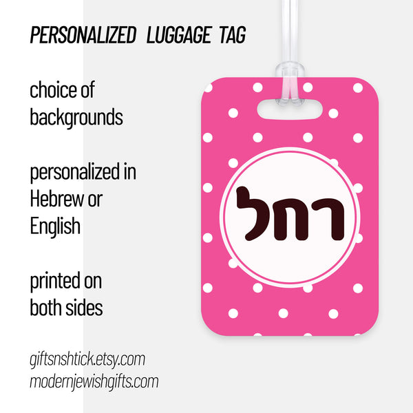 bat mitzvah luggage tag