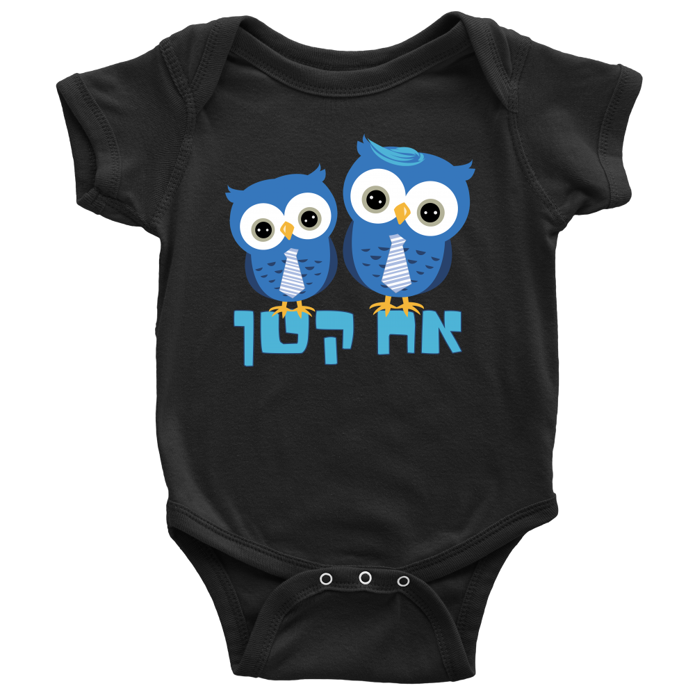 Little Brother Hebrew Baby Onesie