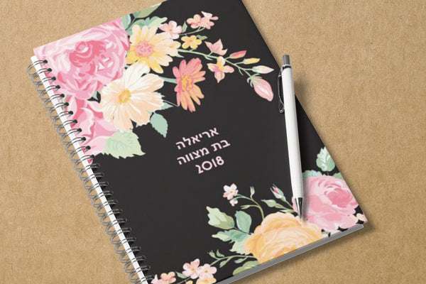 personalized bat mitzvah notebook
