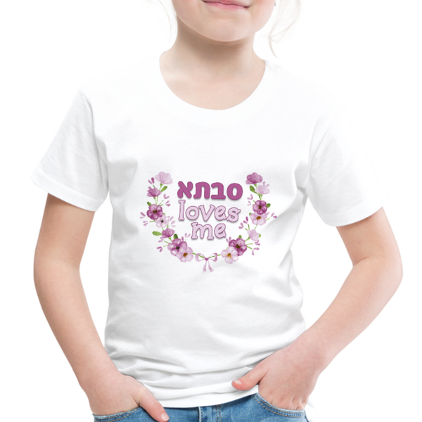 Savta Loves Me Toddler T-shirt with Hebrew - white