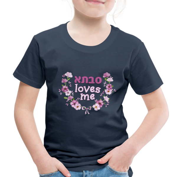 Savta Loves Me Toddler T-shirt with Hebrew - navy