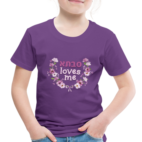 Savta Loves Me Toddler T-shirt with Hebrew - purple