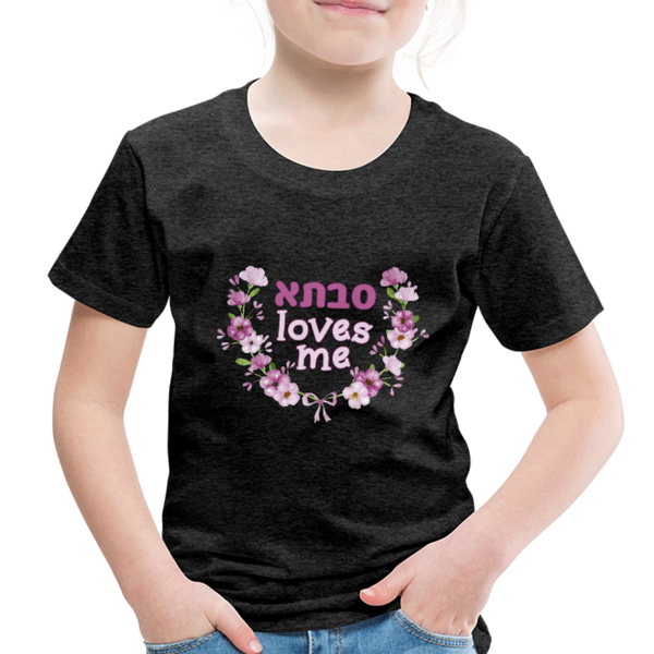 Savta Loves Me Toddler T-shirt with Hebrew - charcoal gray