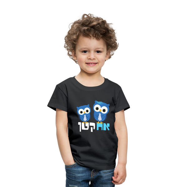 LIttle Brother T-Shirt With Hebrew - black