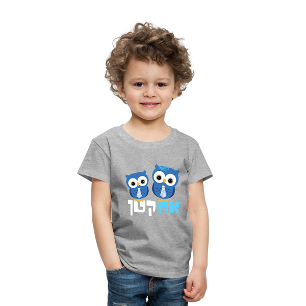 LIttle Brother T-Shirt With Hebrew - heather gray