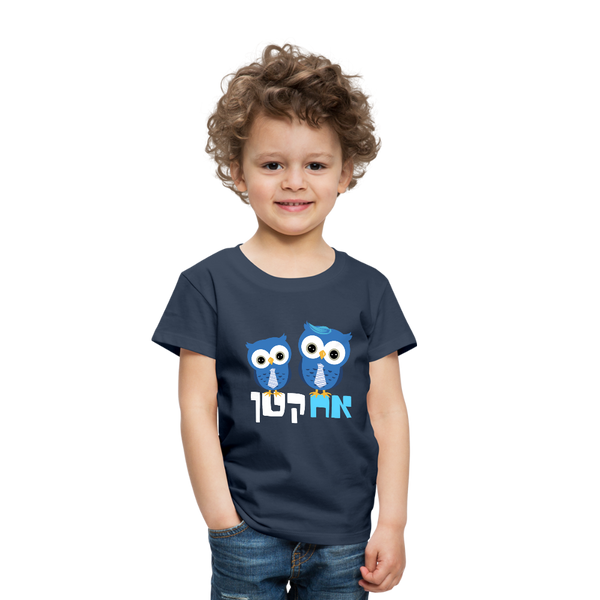 LIttle Brother T-Shirt With Hebrew - navy