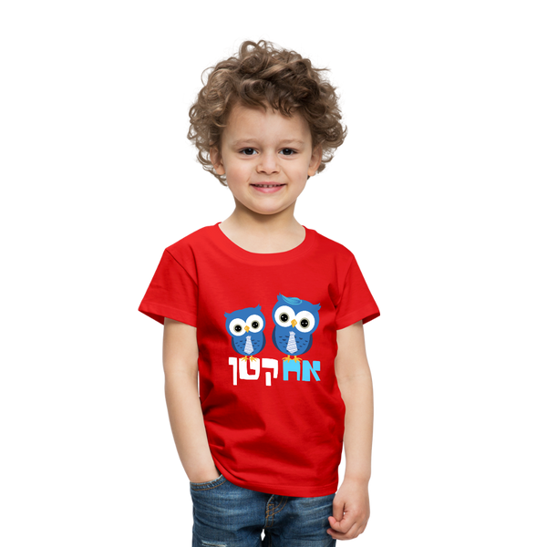 LIttle Brother T-Shirt With Hebrew - red