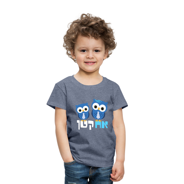 LIttle Brother T-Shirt With Hebrew - heather blue