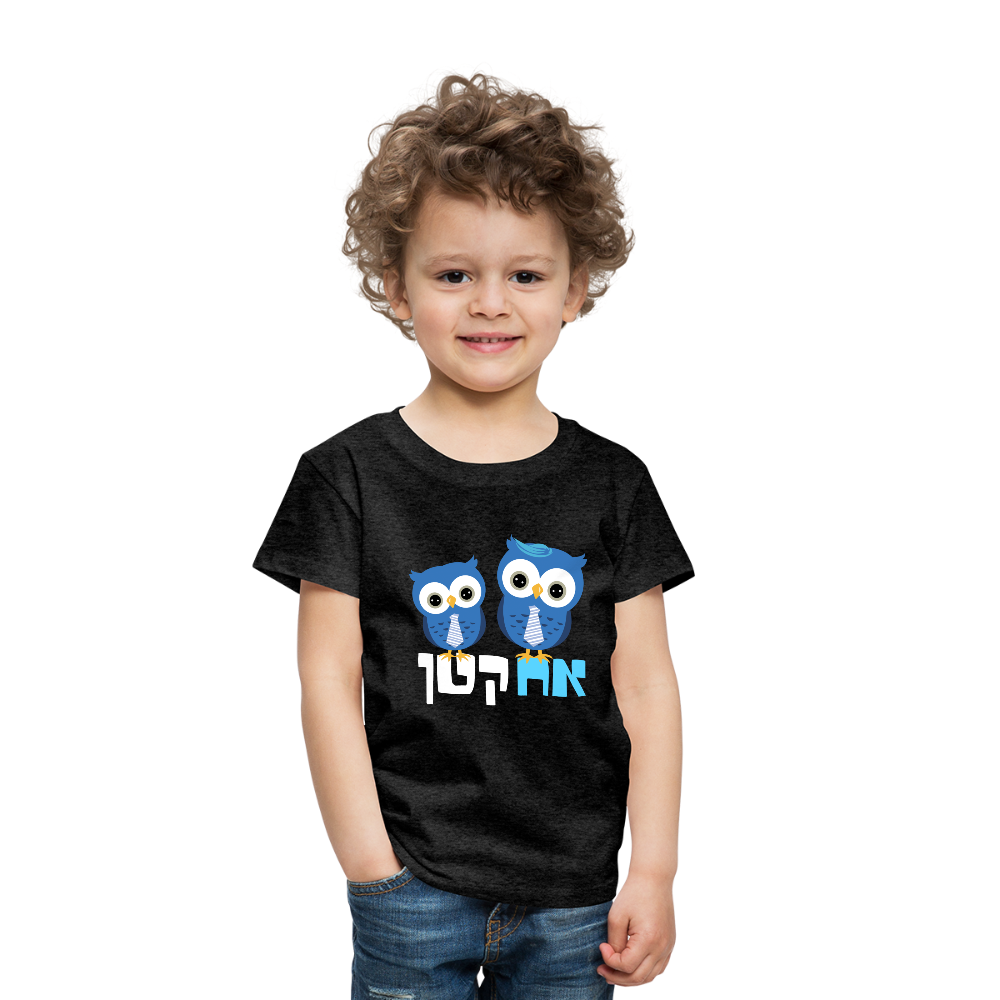 LIttle Brother T-Shirt With Hebrew - charcoal gray