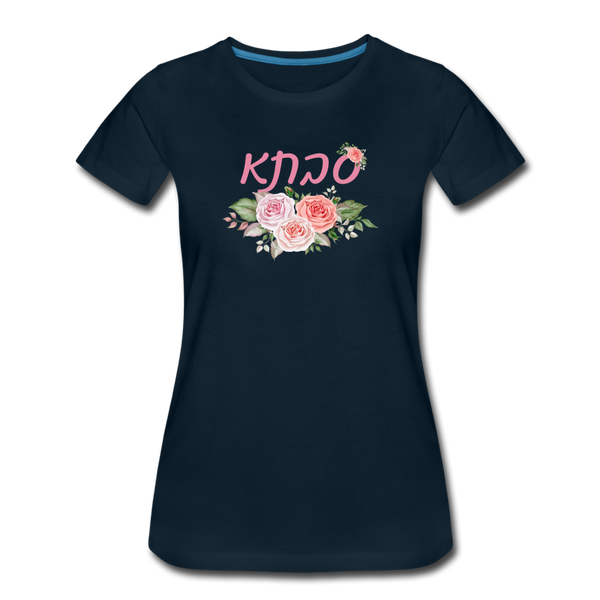 Savta Hebrew Grandmother Floral Gift T-shirt - deep navy