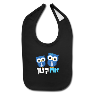 Little Brother Baby Bib - Hebrew - black