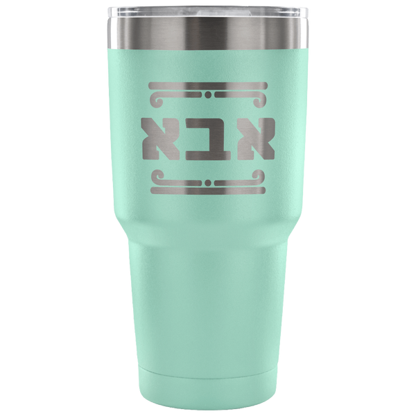 Father's Gift Tumbler, Hebrew