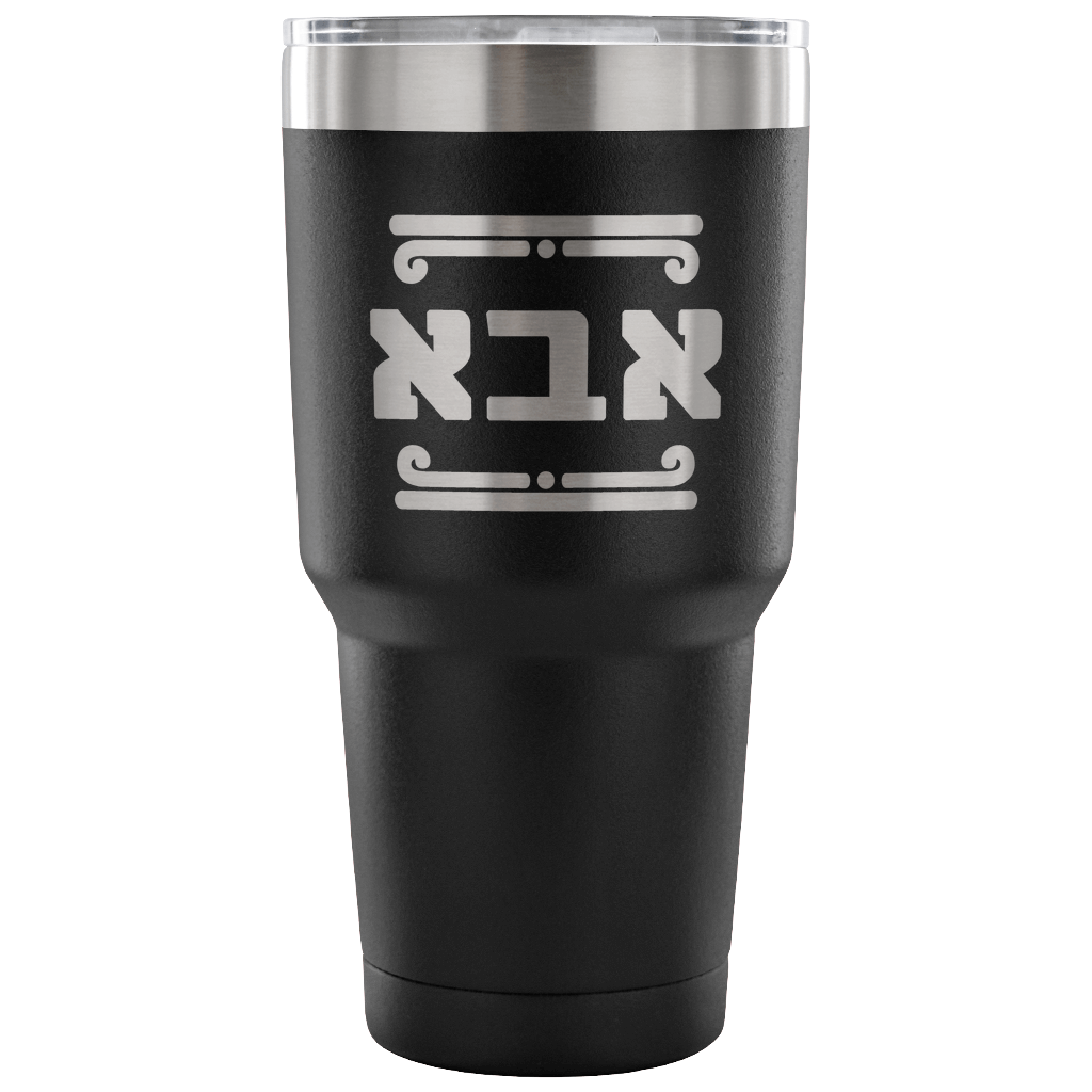 father tumbler gift hebrew