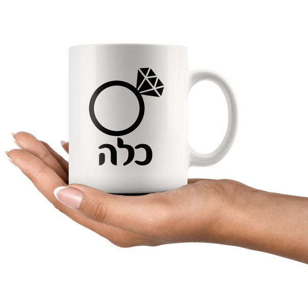 bride mug hebrew