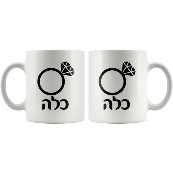 Jewish Bride and Jewish Groom Mugs - Hebrew