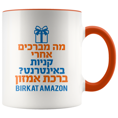 birkat amzn hebrew funny mug - orange