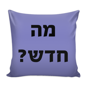 What's new - מה חדש? - Hebrew Print Decorative Pillow, Purple