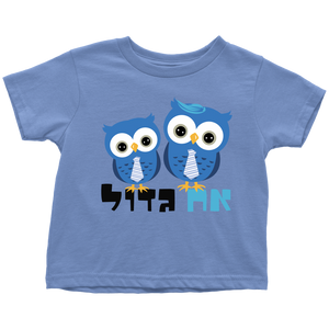 big brother jewish boy tshirt