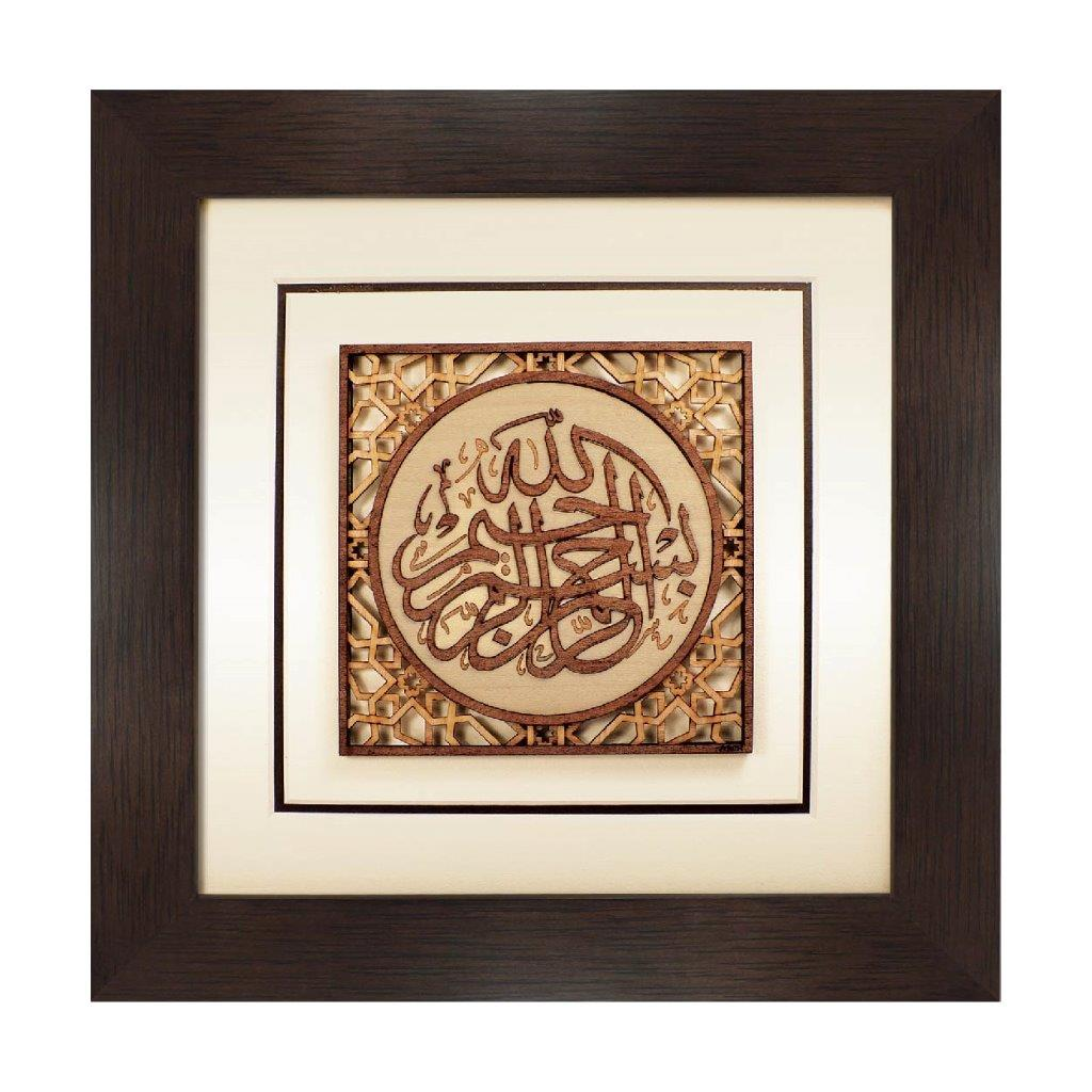 Bismillah Islamic design art piece home office decoration wood veneer wedding business corporate gift