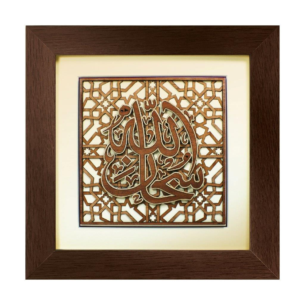 Maha Suci Allah Islamic design art piece home office decoration wood veneer wedding business corporate gift premium luxury hand-made present