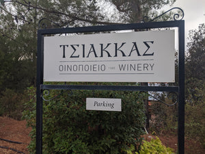 Cypriot Treasure - Tsiakkas Winery