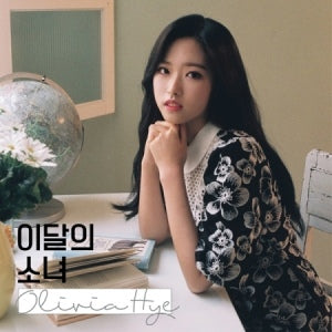 MONTHLY GIRL LOONA - OLIVIA HYE SINGLE ALBUM - KPOPSTORENZ