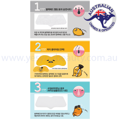 HOLIKA HOLIKA Pig-nose Clear Black Head 3-Step Kit (Gudetama Lazy & Easy Edition) - Yes! You Beauty