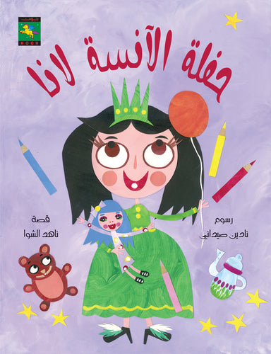Miss Lana's Party حفلة الآنسة لانا