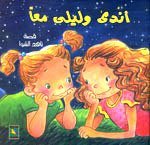 Anda and Layla Together أندى وليلى معاً