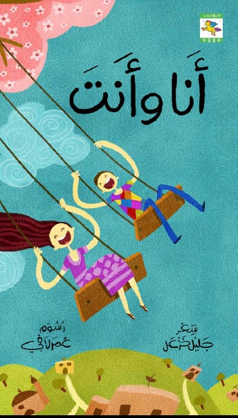 Diwan: Sky + You and I سلسلة ديوان أنا وأنت + سماء