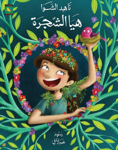 Haya the Tree هيا الشجرة