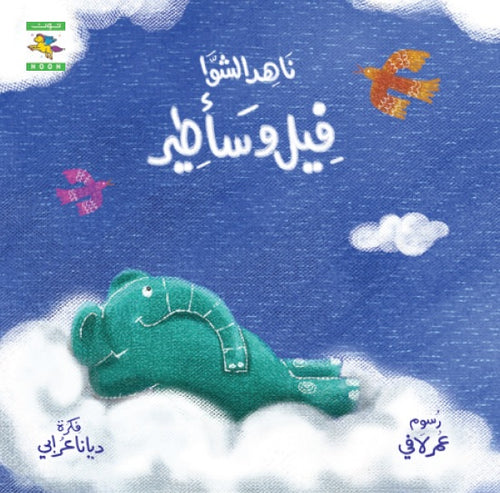 I'm an Elephant and I will Fly فيل وسأطير