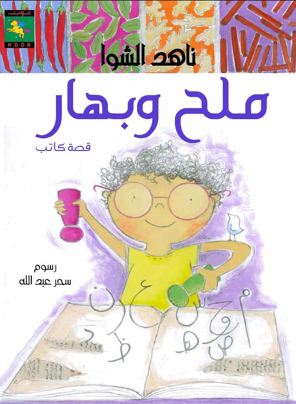 Salt and Pepper - an Author's Story ملح وبهار : قصة كاتب