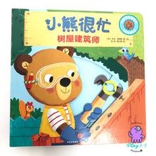 Bizzy bear interactive bilingual board book 小熊很忙.
