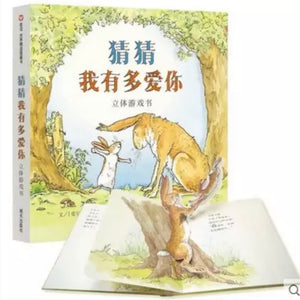Guess how much I love you 3D game book 猜猜我有多爱你立体游戏书.