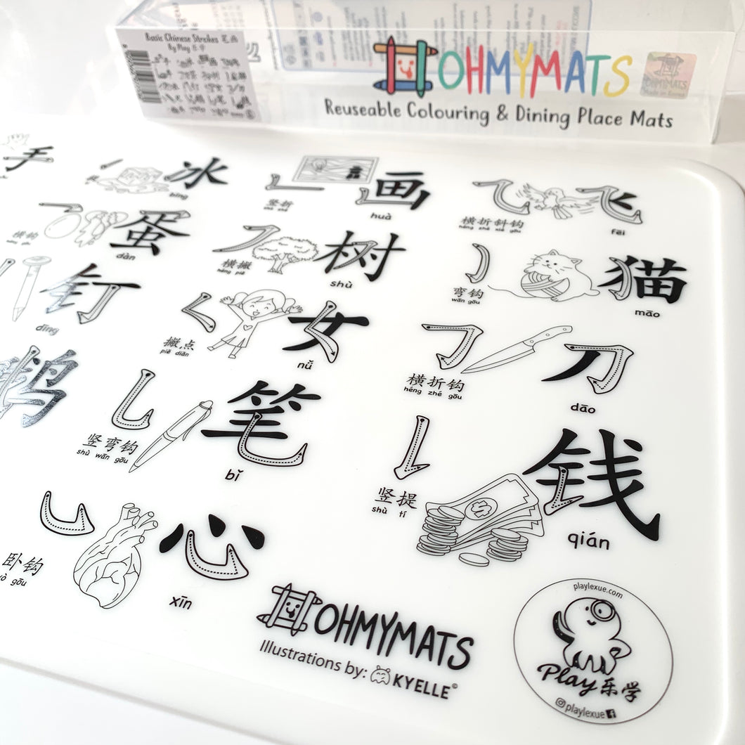 Chinese strokes 笔画 Reusable Colouring & Dining Placemat