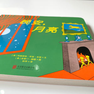 Goodnight Moon 晚安,月亮