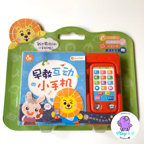 Interactive bilingual toy phone 早教互动小手机