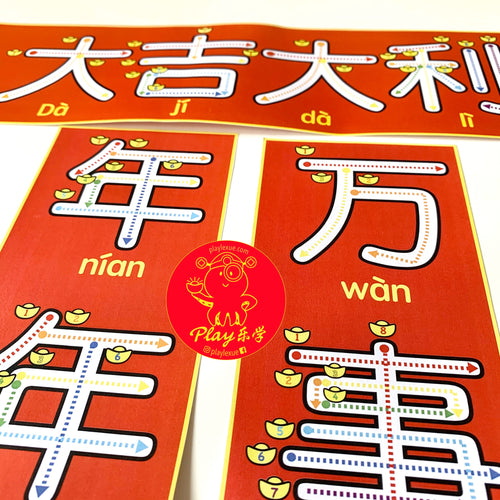 PlayLeXue DIY Chinese New Year couplets set of 3 Play乐学对联横批