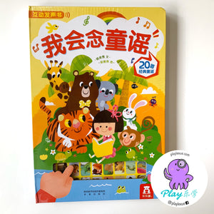 Nursery rhymes soundbook 1 & 2 我会念童谣 1 & 2
