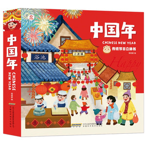 CNY pop up book 4 《中国年》