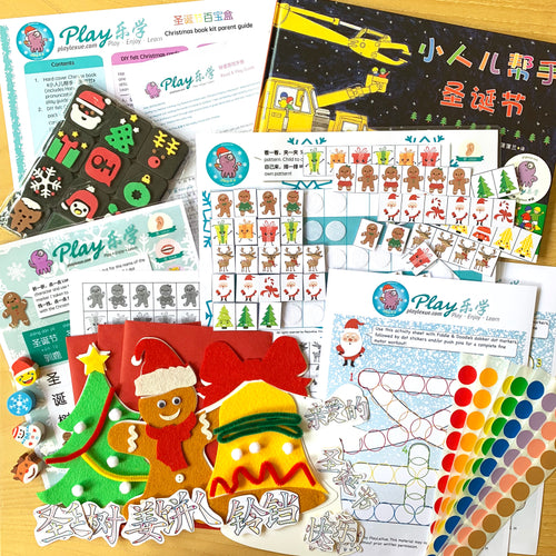 Little helpers- construction Christmas book kit 《小人儿帮手圣诞节》百宝盒 (PREORDER ready 26-29 Nov)